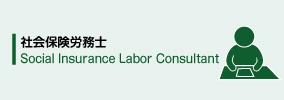 資格を取ろう 社会保険労務士