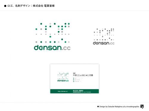 事例:電算室:ロゴ、名刺デザイン