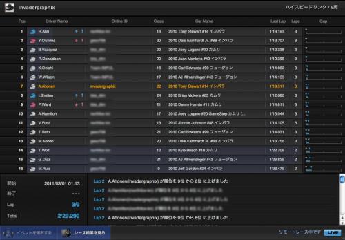 ブラウザのリモートレース画面