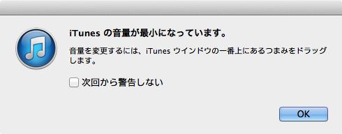 iTunes音量最小