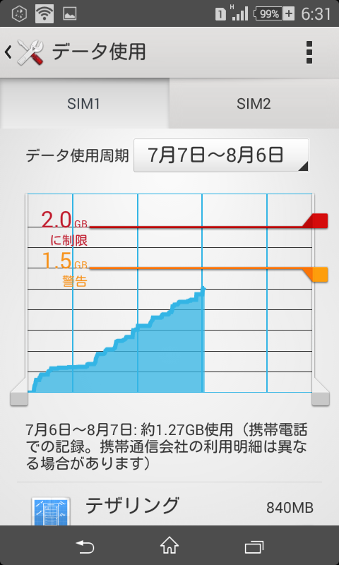 Screenshot_2015-07-26-06-31-11
