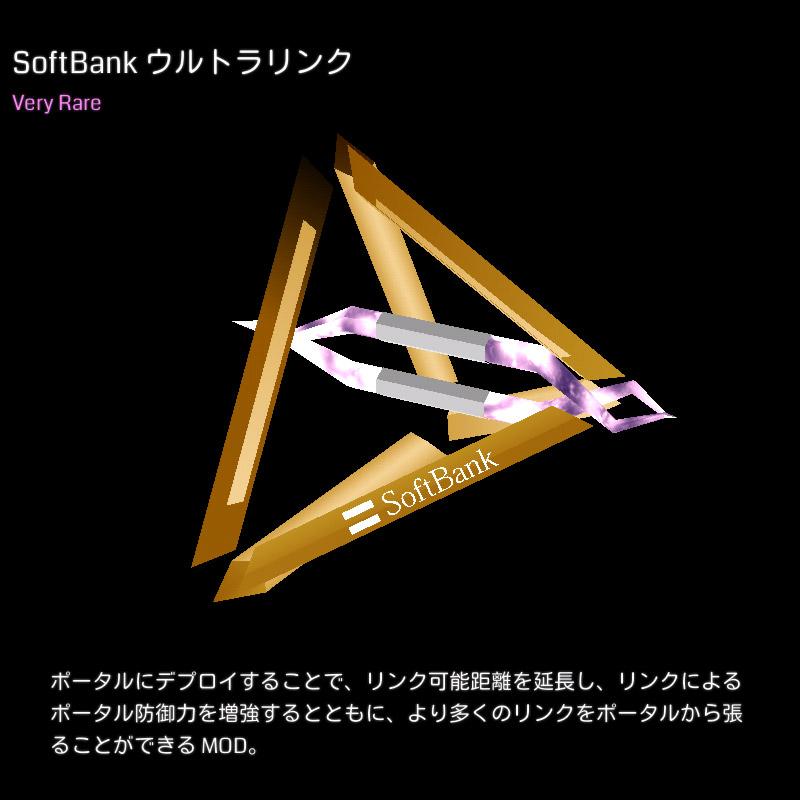sb_ultralink