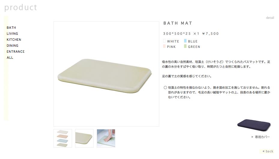 Bath Mat / Soil