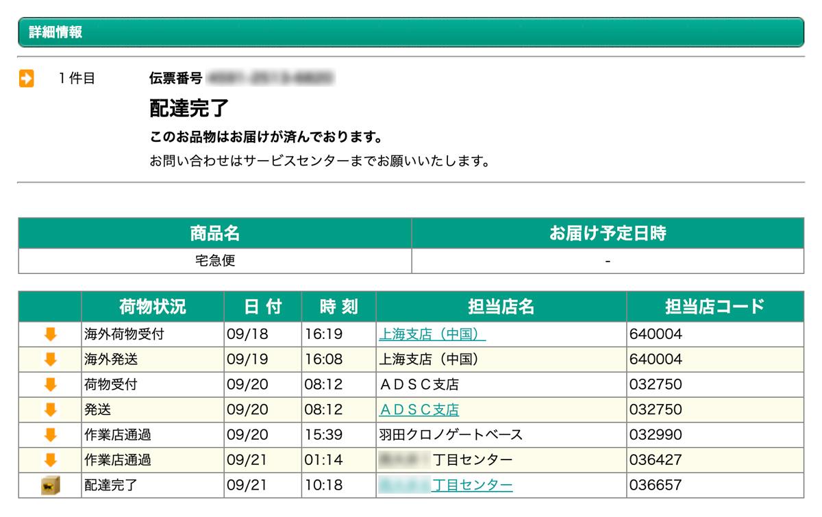 ヤマト運輸 / Apple Watch Series6